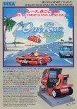 outrun-arcade-flyer