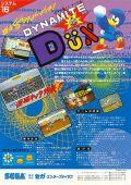 Dynamite_Dux_Arcade_JP_Flyer