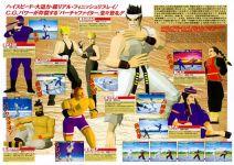 virtua-fighter-arcade-flyer
